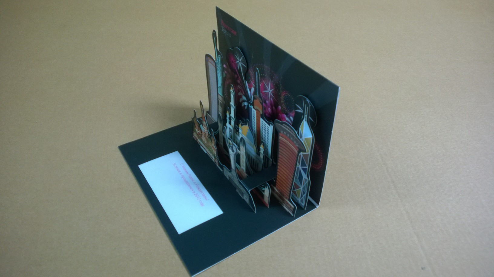 Multi Layer Pop Up Card